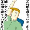 アラフォーからの未経験転職活動日記(興味のない企業編)