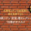 名探偵コナンの安室透関連の話を見直すなら、『名探偵コナン 安室透セレクション』と78巻がオススメ