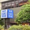 【トラベルジェイピー】鈴廣かまぼこの里のミニ工場見学と体験教室と、かまぼこトミカ!