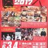 先月のフリマ開催と肉の祭りイベント