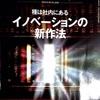 【読書感想】日経ビジネス『イノベーションの新作法』を読んで