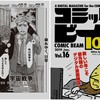 H・G・ウェルズの『宇宙戦争』コミカライズ版 第4話掲載「コミックビーム100」Vol.16発売