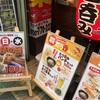山田うどん蒲田の餃子の日の焼き餃子