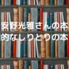 【安野光雅さんの本】何度でも遊べるしりとりの本、簡単には読み終わりません!!