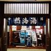 銭湯散歩 vol.274 熱海湯 / 新宿区神楽坂 | ご夫妻の想いがこもったピカピカの浴室と熱いお湯に蕩けた20210402