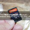 ゼルダ無双 厄災の黙示録 を買ってみた! 【Nintendo Switch】【ニンテンドースイッチ】