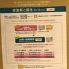 松美会と営業時間のお知らせ ~松屋銀座~