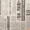 北海道知事と幌延町長、原子力機構と面談「研究延長に道として容認か?」