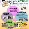 住民みんながボランティア【ボランティア フェスティバル in 香芝2018】(香芝市)