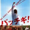 2020年最新『パッチギ!』『パッチギ!LOVE&PEACE』パッチギシリーズ2作の無料配信サイト一覧