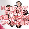 フェイスブックで外国人と出会いたい人は必見の裏技!おすすめのグループ教えます。