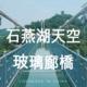 中国長沙『ガラスの橋 』石燕湖天空玻璃廊桥へ!