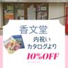 出産お祝いプロジェクト協賛店紹介「香文堂」