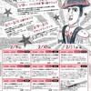 フィナーレイベントのお知らせ③  2月9日(土)編