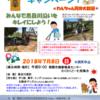 7月8日(日)☆第4弾☆夏の黒目川クリーン&マナーアップイベントを開催します!