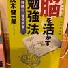 『脳を活かす勉強法』茂木健一郎