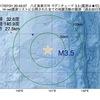 2017年07月31日 20時43分 八丈島東方沖でM3.5の地震