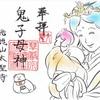太聖寺(愛知県愛西市)のアート御朱印(鬼子母神・聖観世音菩薩)