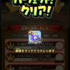 【星ドラ】魔王軍からの挑戦状(ザボエラ)