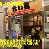 赤い鳥JR名駅店〜2019年11月のグルメその6〜