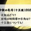 中秋の名月(十五夜)2021の天気は?見頃の時間帯や方角と十三夜についても!