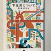 【122】下北沢について(読書感想文36)