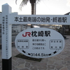 【鹿児島】本土最南端の終着駅、指宿枕崎線・枕崎駅へ
