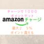 amazonチャージで1000ポイントゲットのキャンペーンを実施
