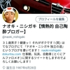 【第65話】ツイッターフォロワー様から メッセきたんだがッ!!