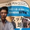 鈴木亮平のシャンプーが世界で爆売れな件@購入口コミ
