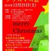 クリスマス会のお知らせ