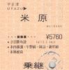 旅客営業規則第57条の2(乗車券への乗継証明)