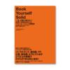 【書籍】 一生、お客に困らない! 日本人の知らなかったフリーエージェント起業術