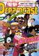 【1999年】【3月12日号】電撃ドリームキャスト 1999.Vol.7