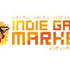 仙台で「インディゲームマーケット」が10月14日(月・祝)に開催!