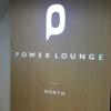 【羽田空港】POWER LOUNGE NORTH 体験記【カードラウンジ】
