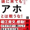 書評『頭に来てもアホとは戦うな!』 田村耕太郎  朝日新聞出版