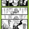 禁59 十便十色〜便秘が改善された話し5