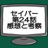 仮面ライダーセイバー第24話ネタバレ感想考察!仮面ライダーカリバーの正体は?
