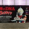 【ヒーロー】特撮のDNA