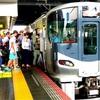 大阪の朝ラッシュはなぜ特定の車両に集中するのか。