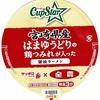 カップ麺30杯目 サッポロ一番×全農『カップスター 宮崎県産はまゆうどりの鶏つみれが入った醤油ラーメン』