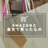 Amazonと楽天で買ったものたち(2018年年末)