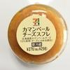 セブンの「カマンベールチーズスフレ」は美味しいのか?