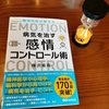 精神科医が教える 病気を治す感情コントロール術 読書感想文