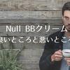 Null BBクリームを使ってみた正直な感想 | Null BBクリームの3つの残念なポイント