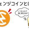 【よくある質問】チェンジコインって何?