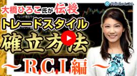 FX「トレードスタイル確立方法~RCI編~」大橋ひろこ氏 2021/2/19