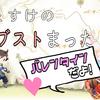 【セブスト】イベント情報!バレンタインだよっ☆