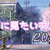 【2021年決定版】サクラ舞い落ちる春に見たいアニメおすすめ20選!